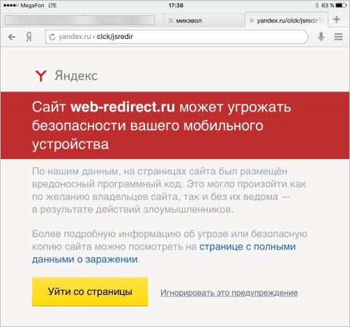 сайт web-redirect.ru может угрожать безопасности