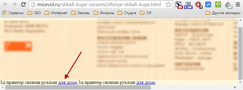 Как определить наличие вредоносного кода на сайте