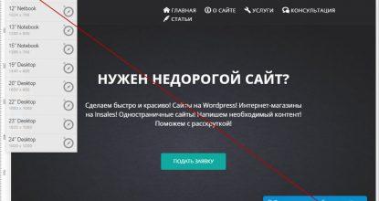 Проверка сайта на разных разрешениях экрана