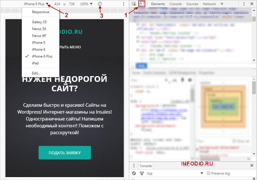Проверка сайта в браузере. Разрешение экрана