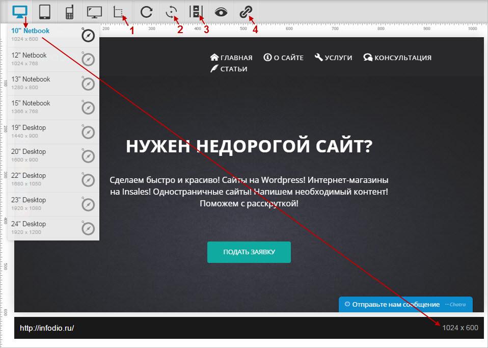 Просмотр разрешения экрана сайта в сервисе Screenfly