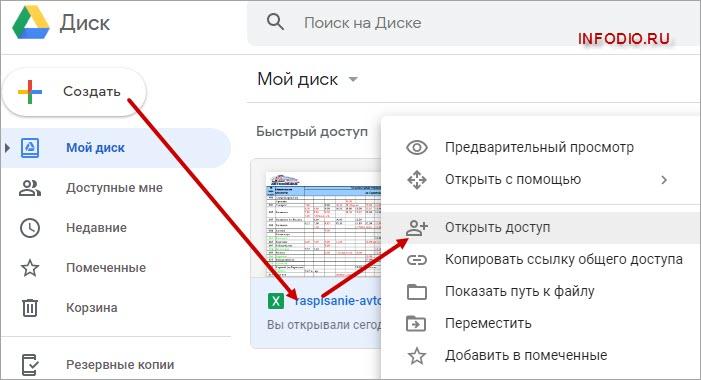 Открыть доступ файлу