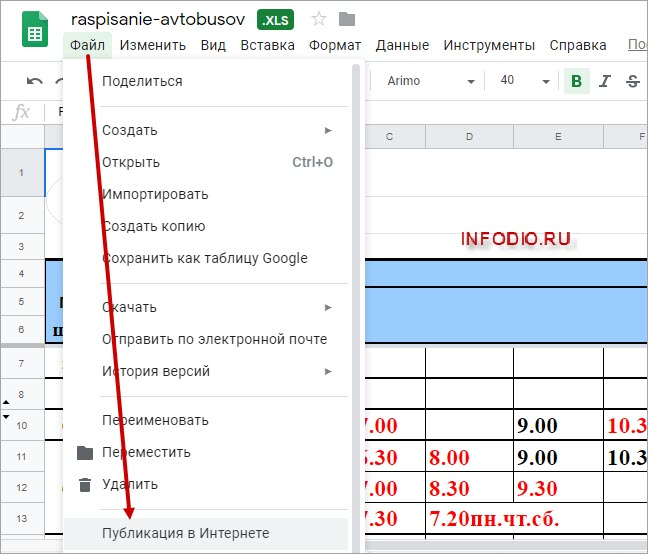 Публикация таблицы в Интернете