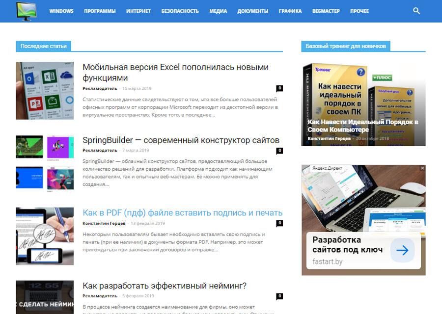 blog-pc-ru