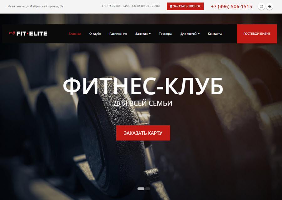 myfitelite.ru